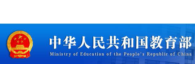 China-Ministry-of-Education